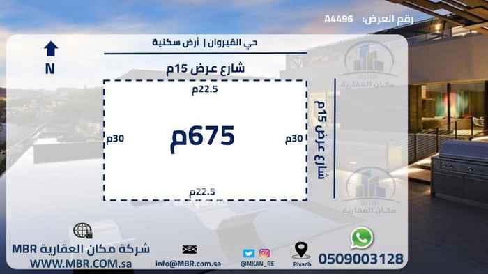 أرض للبيع في حي ، شارع ابراهيم بن فرج ، حي القيروان ، الرياض