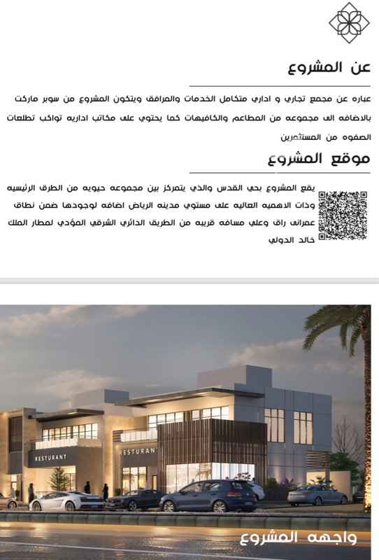 عمارة للإيجار في شارع الامير محمد بن فيصل بن تركي ، حي القدس ، الرياض ، الرياض
