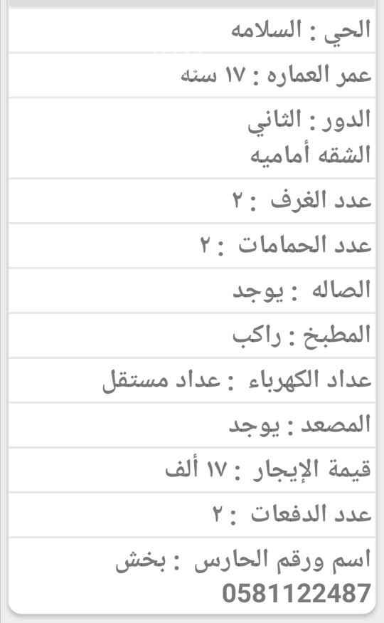 شقة للإيجار في شارع عبدالرحمن بن أحمد السديري ، حي السلامة ، جدة ، جدة