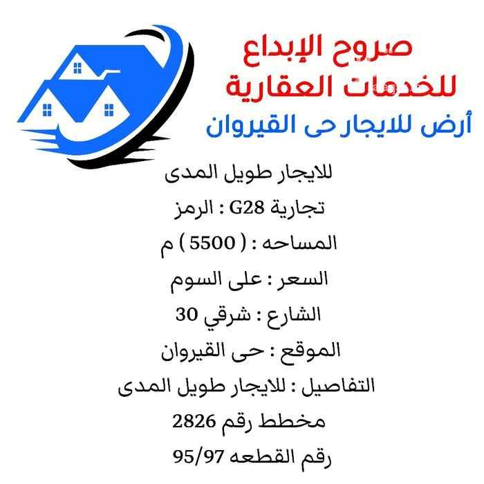 أرض للإيجار في الرياض ، حي القيروان ، الرياض