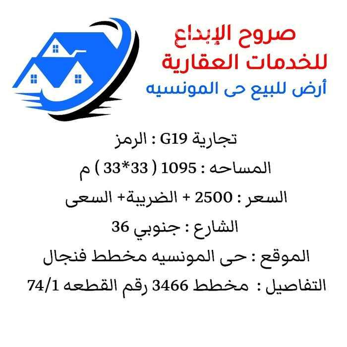 أرض للبيع في شارع محمد البرقي ، حي المونسية ، الرياض ، الرياض