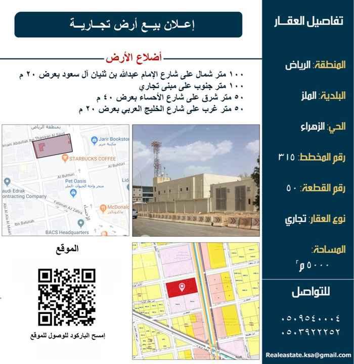أرض للبيع في شارع الامام عبدالله بن ثنيان ال سعود ، حي الزهراء ، الرياض ، الرياض