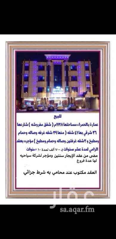عمارة للبيع في شارع عبدالله بن الحسن القرطبي ، حي الحمراء ، الرياض