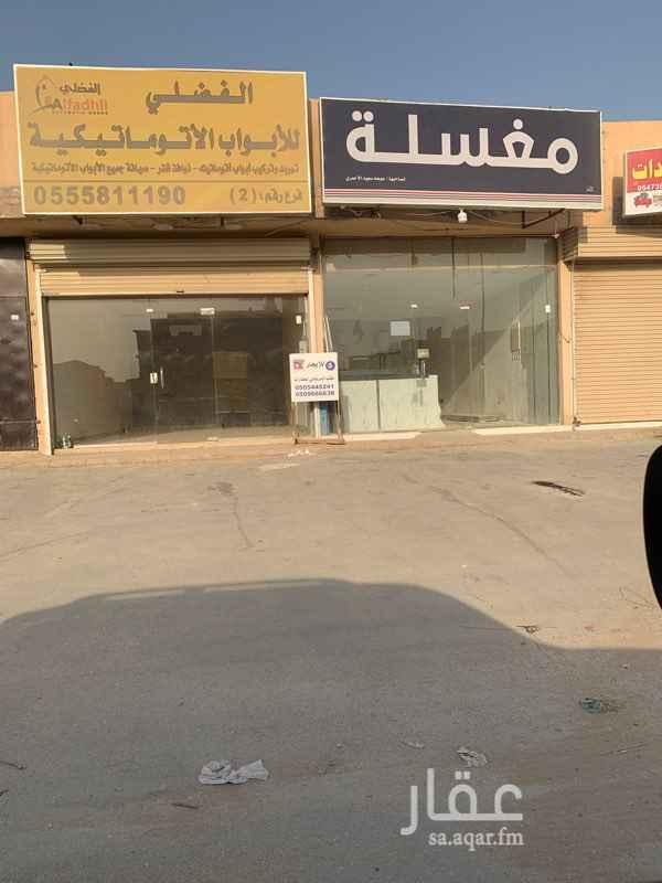 محل للإيجار في طريق الملك عبدالعزيز الفرعي ، حي العارض ، الرياض ، الرياض