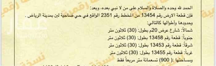 أرض للبيع في شارع الحديثة ، حي لبن ، الرياض ، الرياض