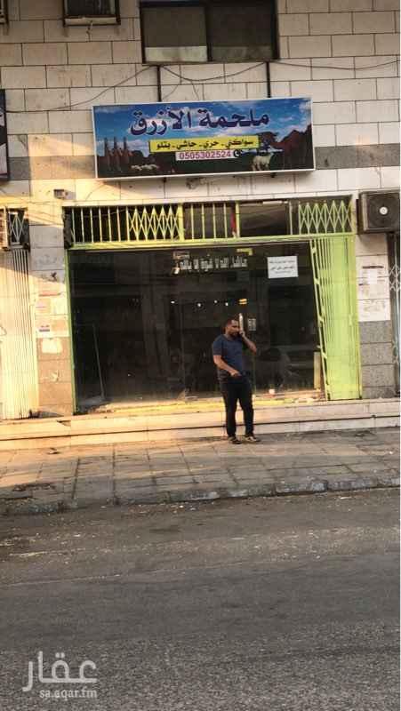 محل للبيع في حي الزاهر ، مكة ، مكة المكرمة