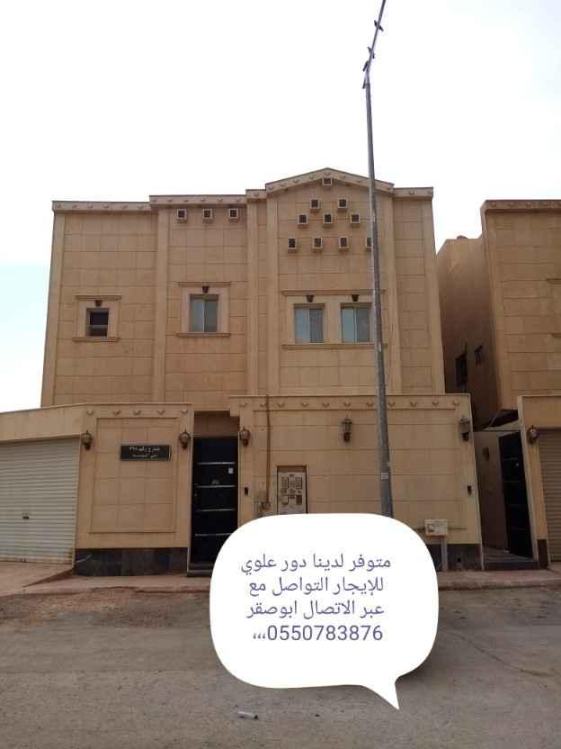 دور للإيجار في شارع رقم 268 ، حي المونسية ، الرياض ، الرياض