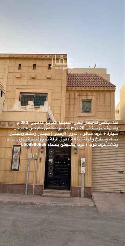 فيلا للإيجار في شارع العذبة ، حي اشبيلية ، الرياض ، الرياض