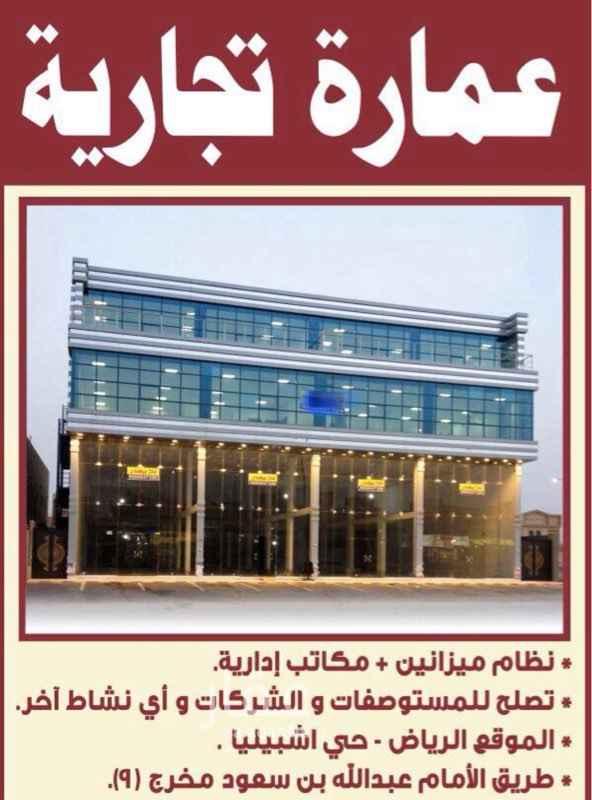 عمارة للبيع في طريق الإمام عبدالله بن سعود بن عبدالعزيز ، حي اشبيلية ، الرياض