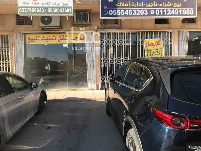 محل للإيجار في شارع ال داود ، حي الحمراء ، الرياض ، الرياض