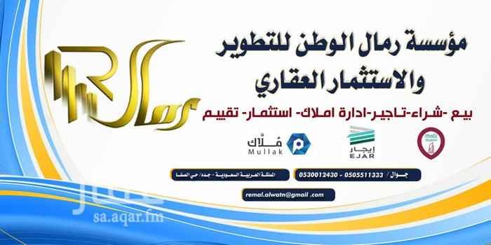 شقة للإيجار في شارع ابو مسلم المرادي ، حي الصفا ، جدة