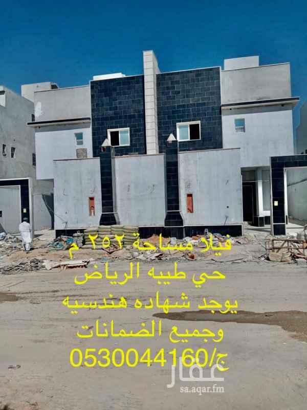 فيلا للبيع في شارع عيسى المقدسي ، حي طيبة ، الرياض ، الرياض