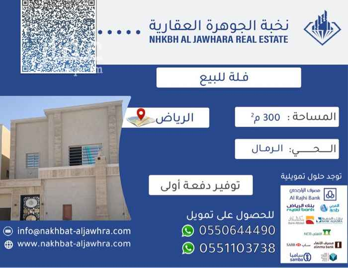 فيلا للبيع في شارع علي حسن غسال ، حي الرمال ، الرياض ، الرياض