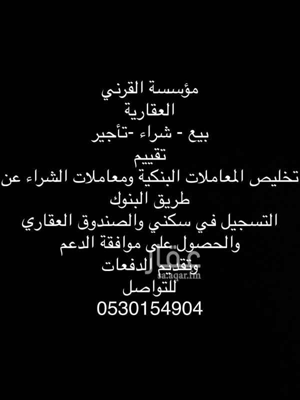 بيت للبيع في حي مخطط الموسى ، خميس مشيط ، خميس مشيط