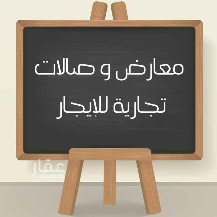 محل للإيجار في شارع الامير سلطان ، حي الزهراء ، جدة ، جدة