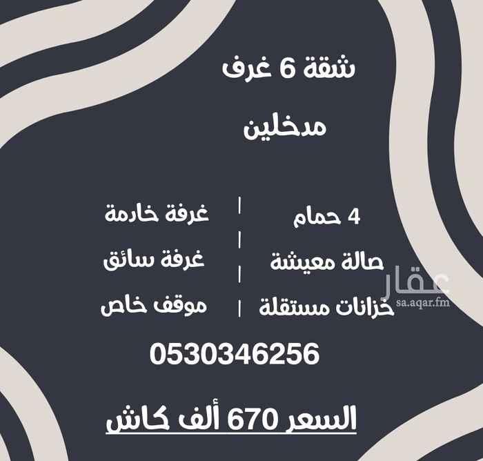 شقة للبيع في شارع صخر بن جعد ، حي الصفا ، جدة ، جدة