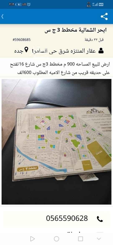 أرض للبيع في طريق الملك سعود ، حي الصواري ، جدة ، جدة