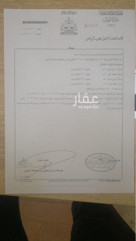 أرض للبيع في طريق النصر ، حي العزيزية ، الرياض ، الرياض