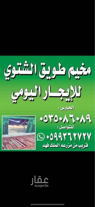 مخيم للإيجار في طريق المطار بنبان ، الرياض ، الرياض