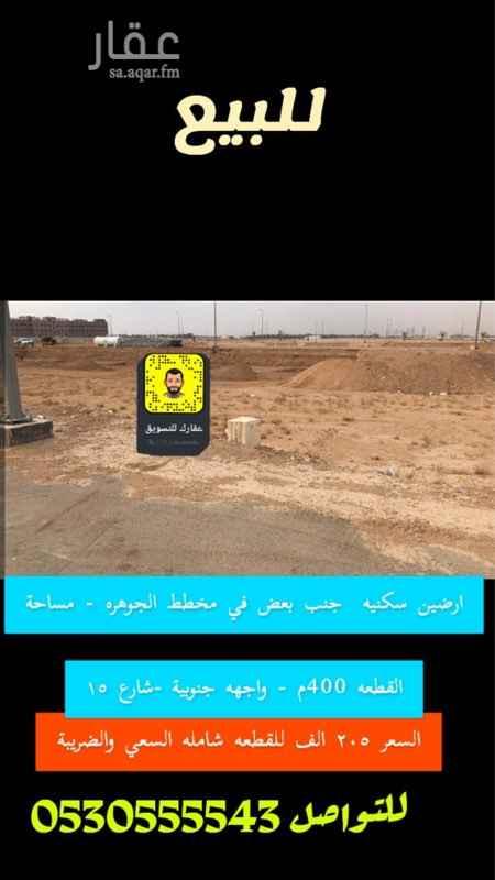 أرض للبيع في شارع الامير سلطان بن عبدالعزيز ، حي السلام ، الخرج