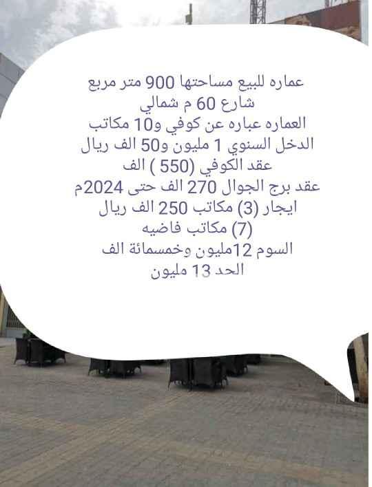عمارة للبيع في شارع اويس الزاهد ، حي العليا ، الرياض ، الرياض