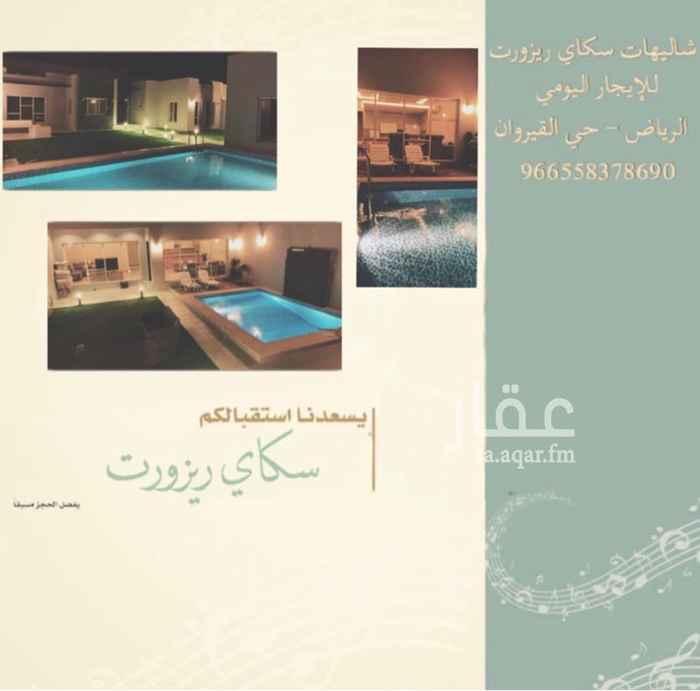 استراحة للإيجار في شارع العمارية ، حي القيروان ، الرياض ، الرياض