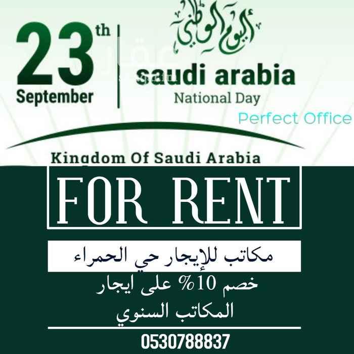 مكتب تجاري للإيجار في شارع عرفات ، جدة