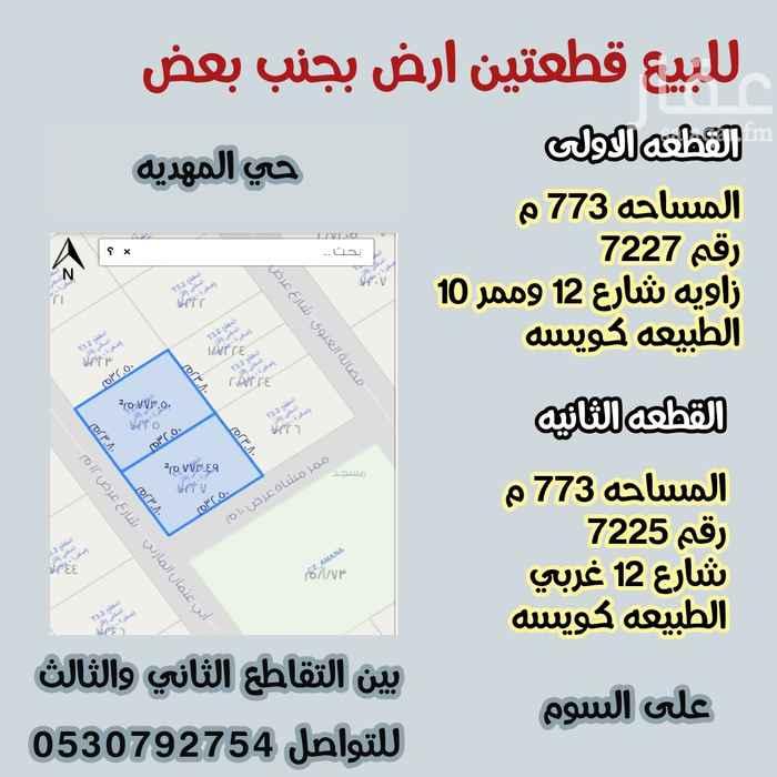 أرض للبيع في شارع أحمد بن نهبان الحافظ ، حي المهدية ، الرياض ، الرياض