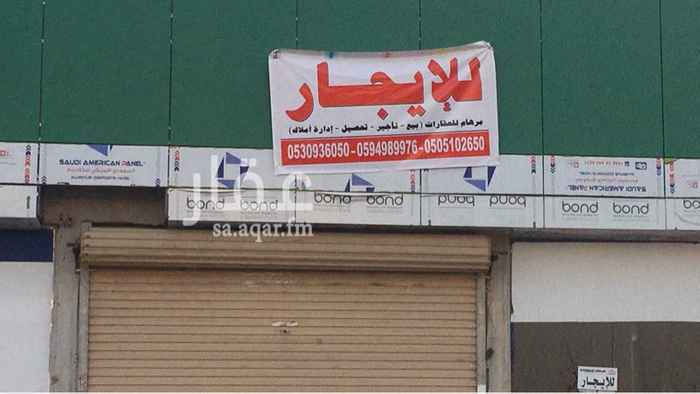 محل للإيجار في طريق الصحابة ، حي اليرموك ، الرياض ، الرياض