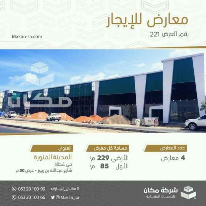 محل للإيجار في شارع عبدالله بن الربيع ، حي شظاة ، المدينة المنورة
