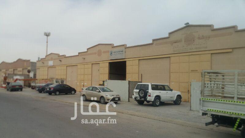 مستودع للإيجار في المملكة العربية السعودية