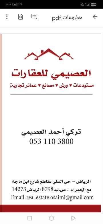 مستودع للإيجار في شارع الغرارة ، حي الفيصلية ، الرياض