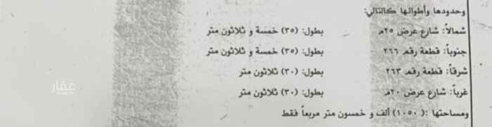 أرض للبيع في شارع احمد بن رسته ، حي السلي ، الرياض ، الرياض