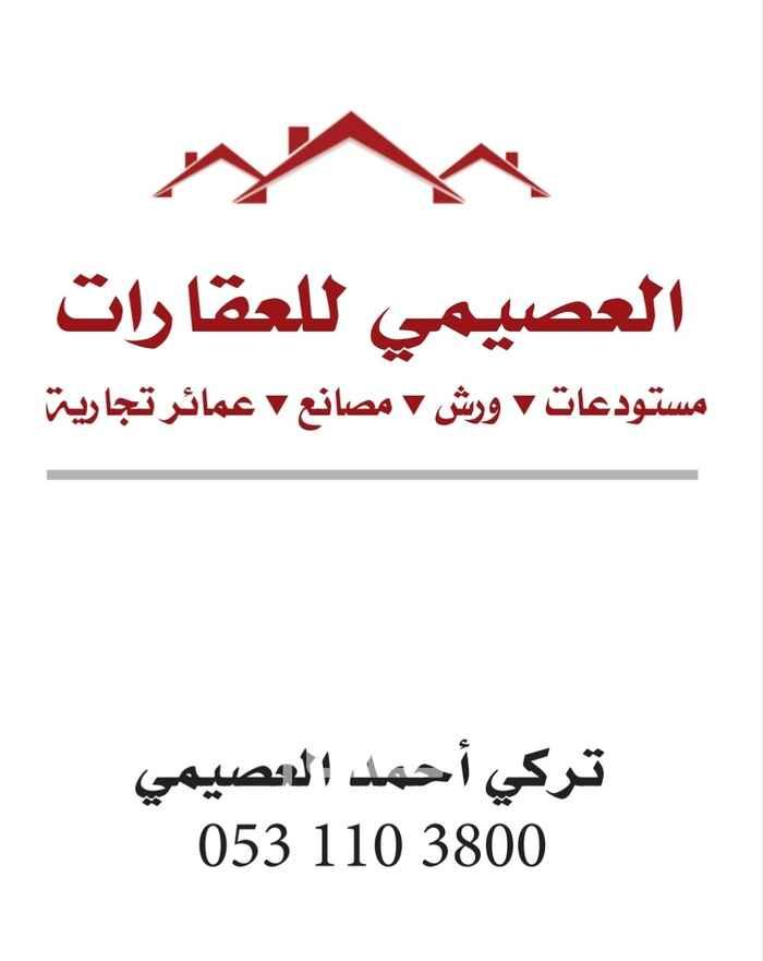 أرض للإيجار في حي السلي ، الرياض ، الرياض