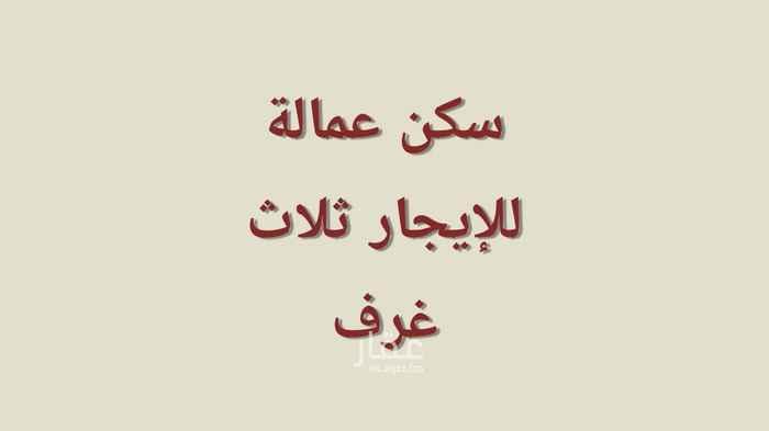 شقة للإيجار في الرياض ، حي العمل ، الرياض