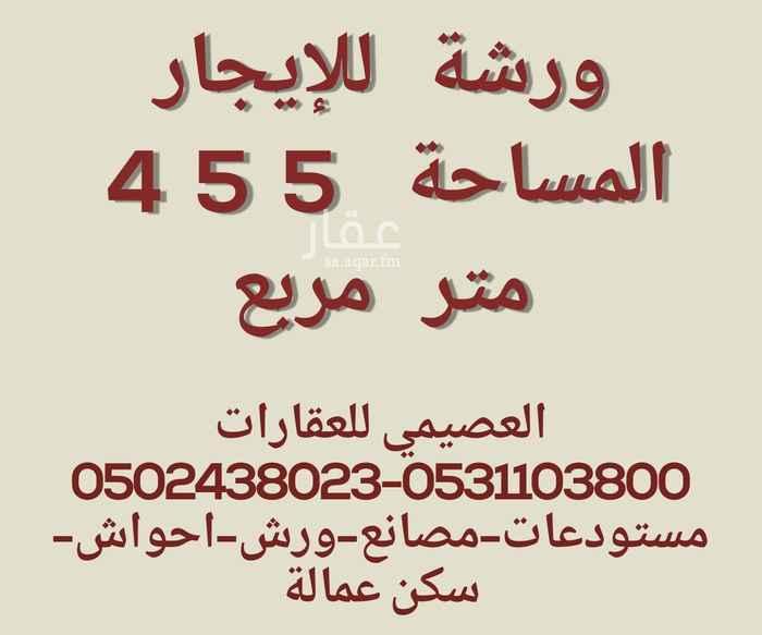 مستودع للإيجار في شارع ابي سعيد المقرئ ، حي الفيصلية ، الرياض ، الرياض