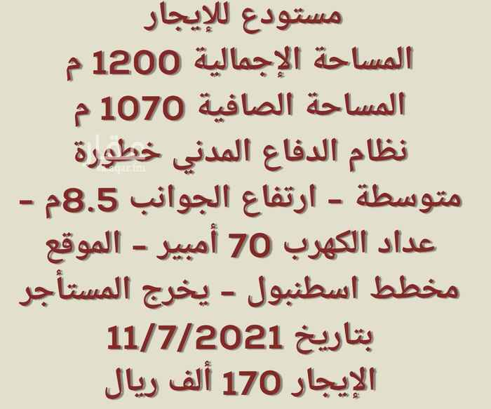مستودع للإيجار في شارع الامار ، حي المشاعل ، الرياض ، الرياض