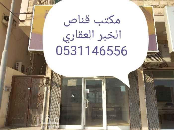 محل للإيجار في الشارع الثلاثين ، حي الخبر الجنوبية ، الخبر