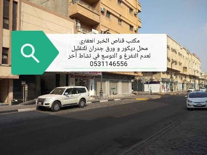 محل للبيع في شارع الامير فهد ، حي الخبر الشمالية ، الخبر