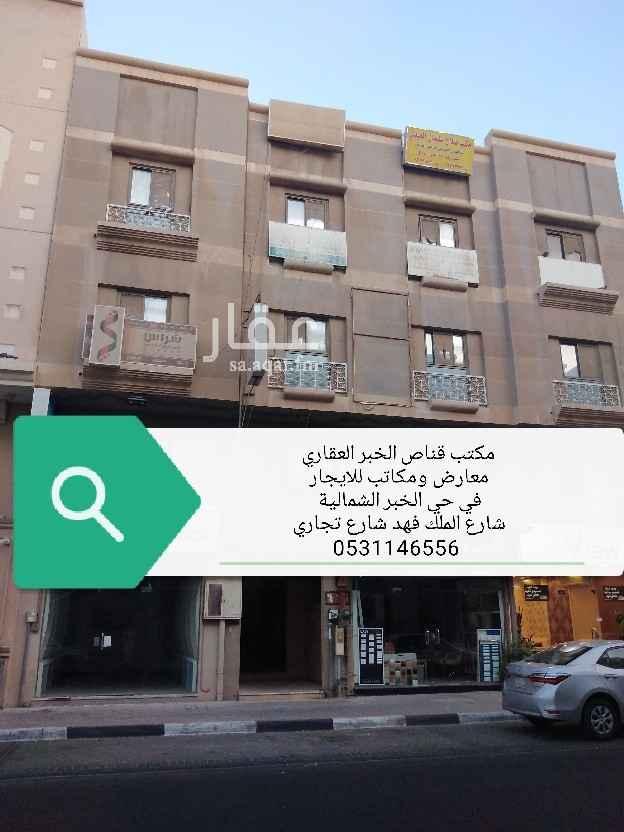 مكتب تجاري للإيجار في شارع الامير فهد ، حي الخبر الشمالية ، الخبر