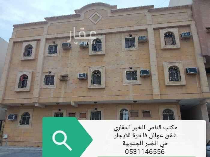 شقة للإيجار في شارع مكة المكرمة ، حي صناعية الثقبة ، الخبر