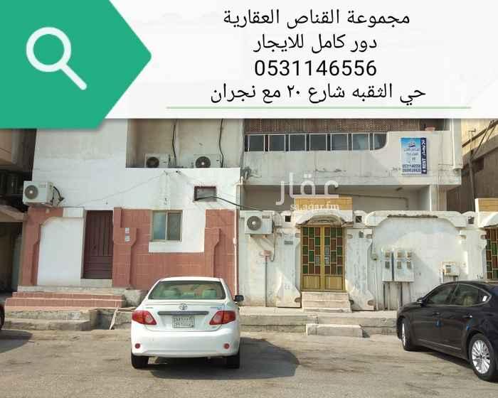 بيت للبيع في الشارع العشرين ، حي الثقبة ، الخبر ، الخبر