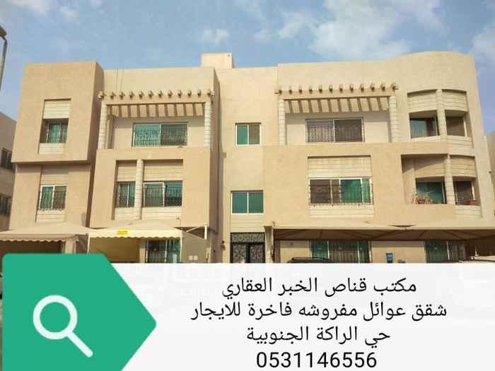 شقة للبيع في شارع عبد الرحمن الداخل ، حي الراكة الجنوبية ، الخبر ، الخبر