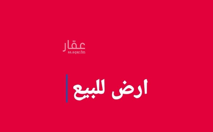أرض للبيع في شارع ابي بكر الفرج ، حي العقيق ، الرياض ، الرياض