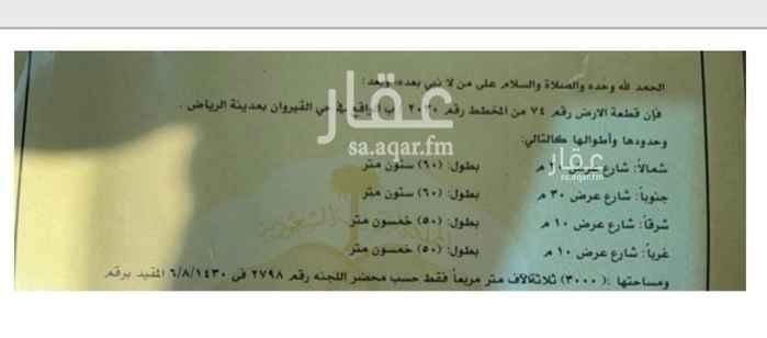 أرض للبيع في شارع أحمد البرادعي ، حي القيروان ، الرياض ، الرياض