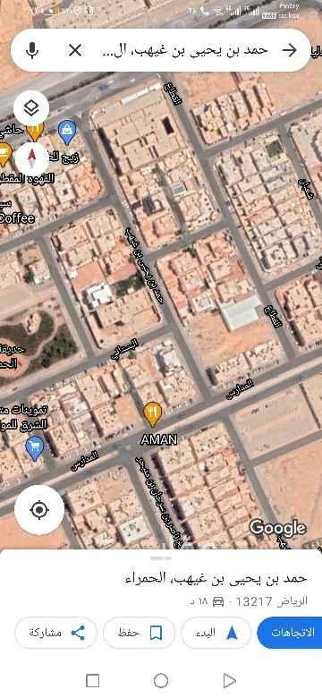 أرض للبيع في شارع حمد بن يحيى بن غيهب ، حي الحمراء ، الرياض ، الرياض