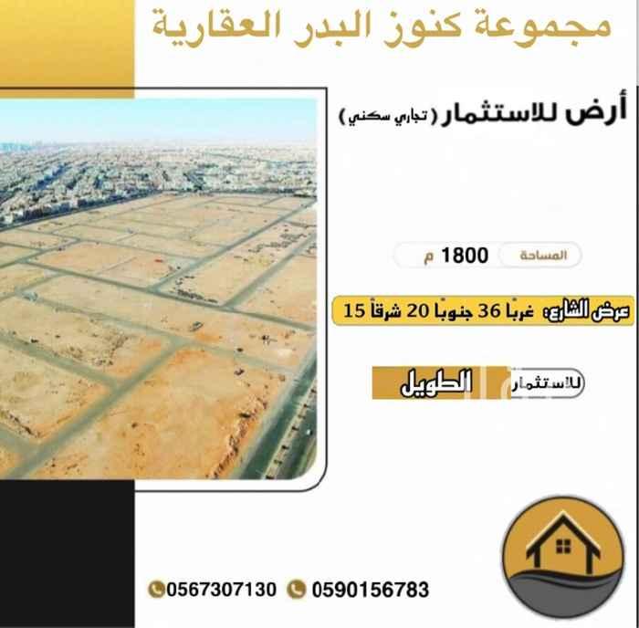 أرض للإيجار في شارع خلف البزار ، حي النرجس ، الرياض
