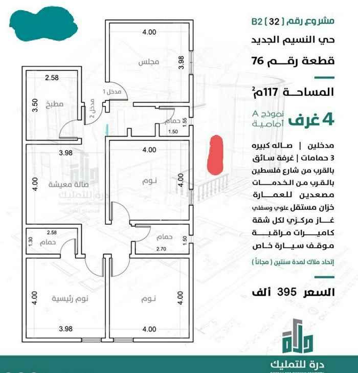 شقة للبيع في شارع الشهاب بن العماد ، حي النسيم ، جدة ، جدة