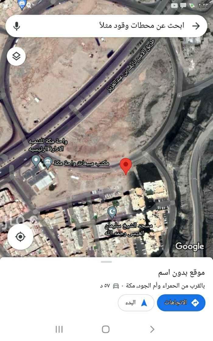 أرض للبيع في طريق الامير نايف بن عبدالعزيز ، حي الحمراء وأم الجود ، مكة ، مكة المكرمة