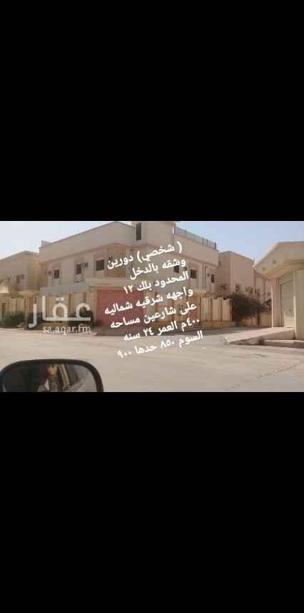 فيلا للبيع في شارع احمد بن هاشم ، حي العريجاء الغربية ، الرياض ، الرياض